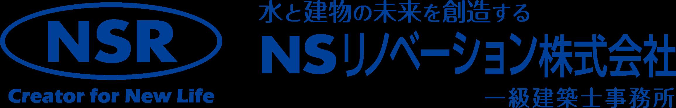 【NSR】NSリノベーション株式会社